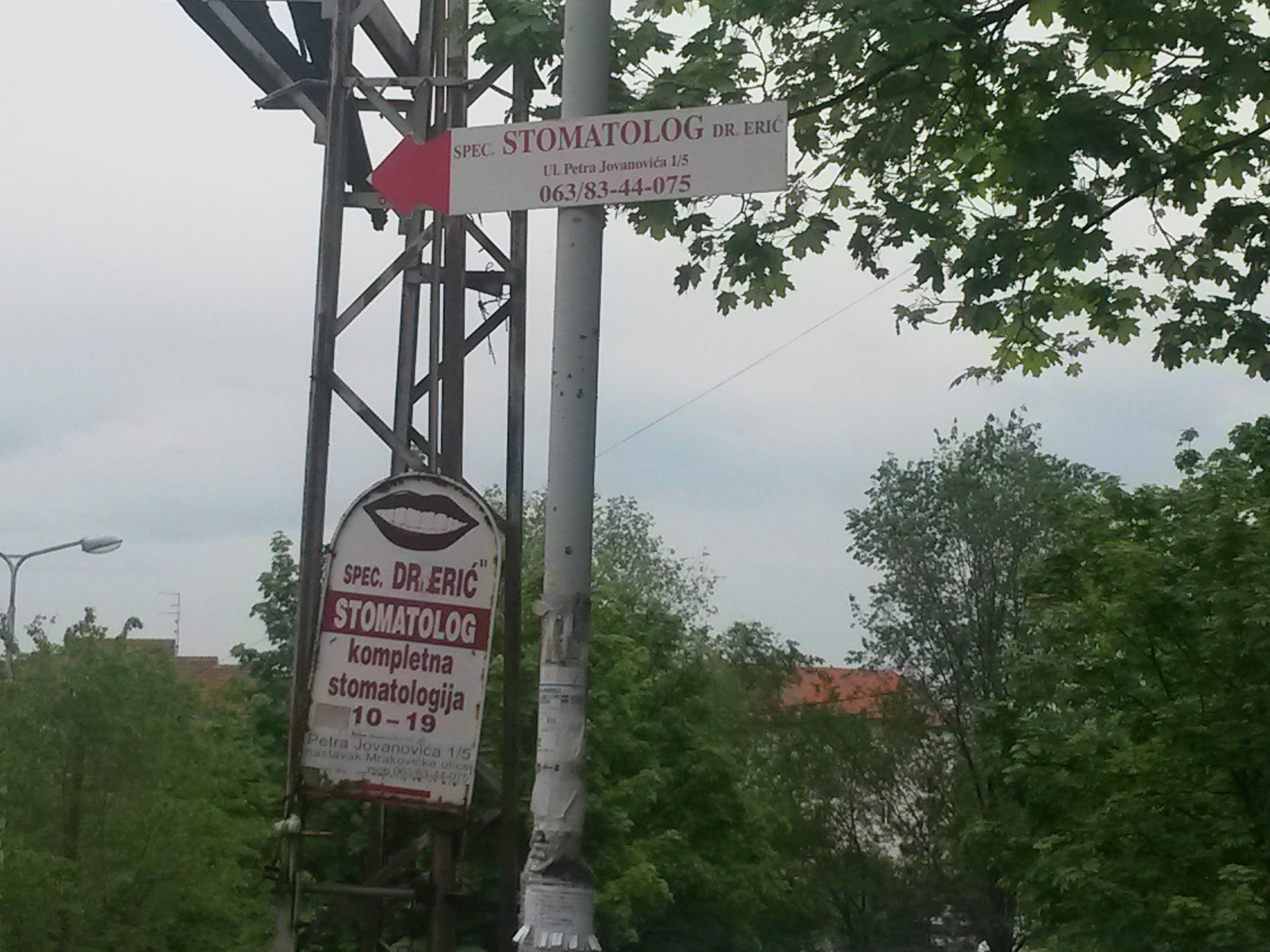 Stomatološka ordinacija Dr Erić