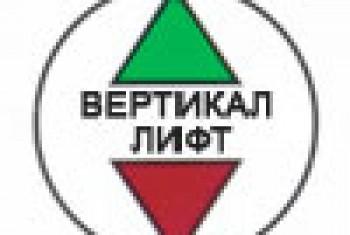 Vertikal lift Beograd