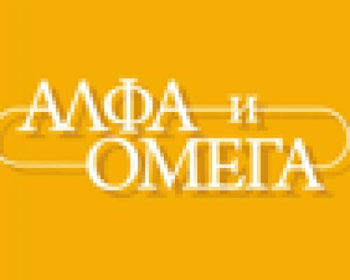 Zalagaonica Alfa I Omega