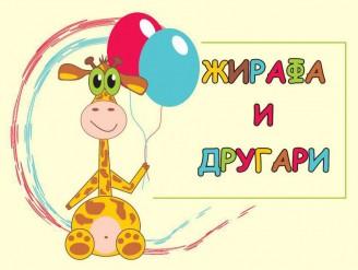 Rođendaonica i igraonica Žirafa i Drugari