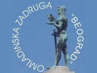 Omladinska zadruga Beograd