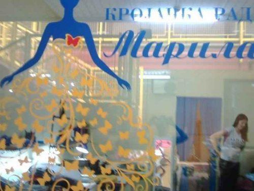 Krojački salon Marilan
