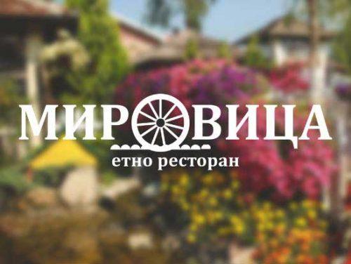 Etno restoran Mirovica